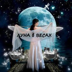 Картинки по запросу Лунный сонник и толкование снов по лунному календарю: Луна в ВЕСАХ