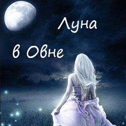 Лунный сонник и толкование снов по лунному календарю: Луна в Овне