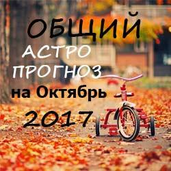 Общий астрологический прогноз для всех знаков Зодиака на ОКТЯБРЬ 2017