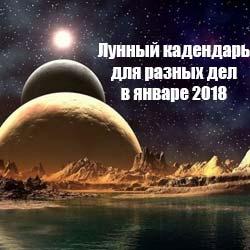 Лутьшие лунные сутки для знакомства украина знакомства с девушками на авито