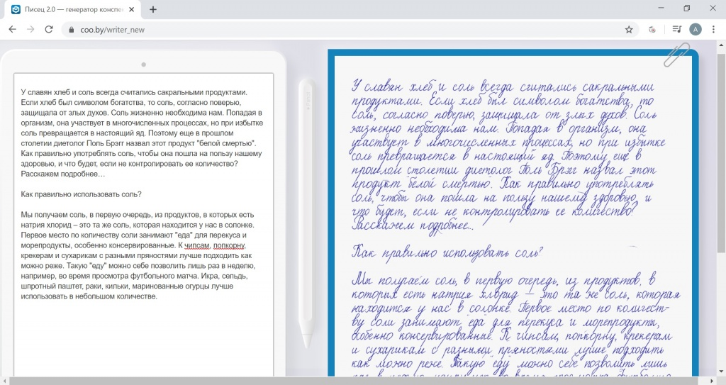 Как перевести печатный текст в письменный на компьютере или смартфоне