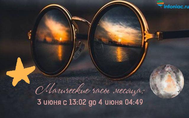 Лунный календарь повседневности: благоприятные дни для разных дел в июне 2019