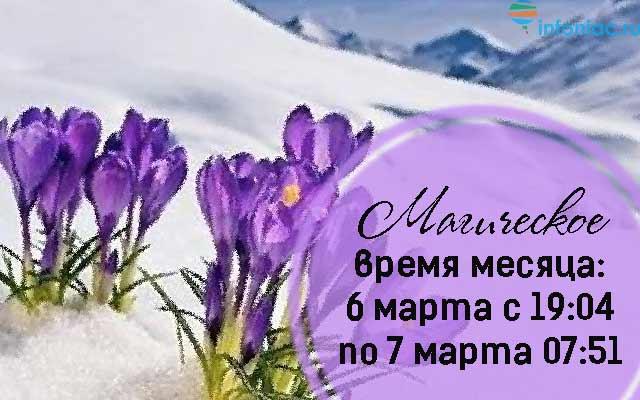 Лунный календарь повседневности: благоприятные дни для разных дел в марте 2019