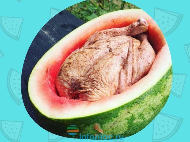 Как приготовить курицу в арбузе