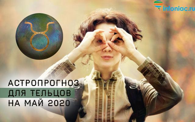 Астропрогноз на май 2020: 4 знака зодиака, кто извлечет пользу из кризиса