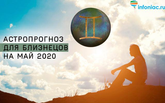 Астропрогноз на май 2020: 4 знака зодиака, кто не избежит разочарований