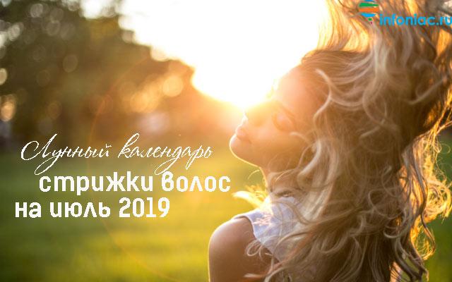 Лунный календарь стрижки волос по дням на июль 2019