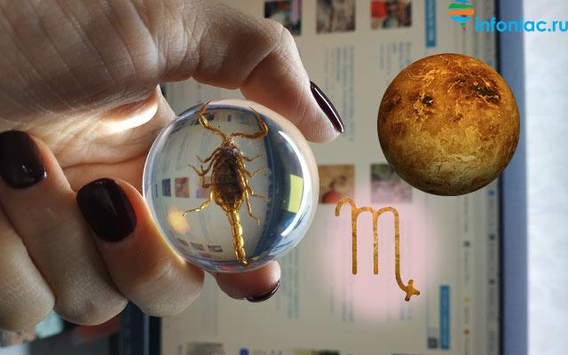 Какая планета соответствует скорпиону