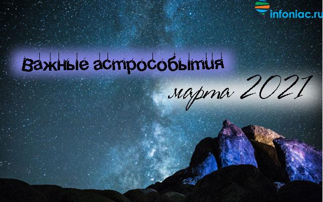 astroevents2021-3.jpg