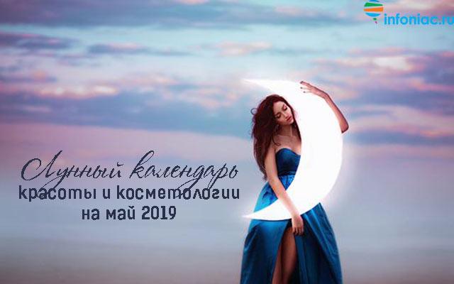 Лунный календарь красоты на май 2019