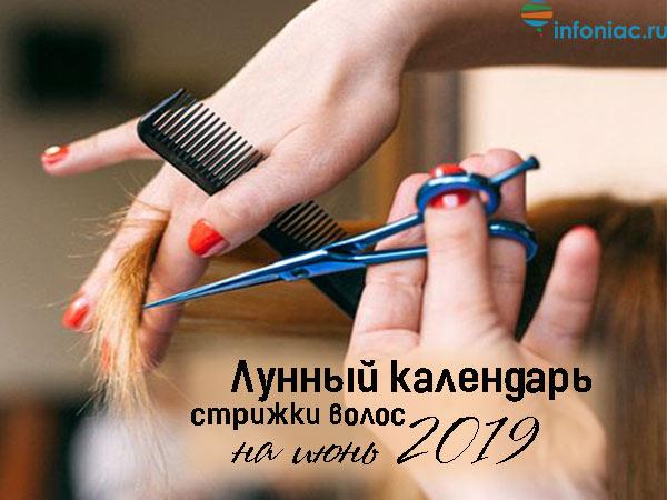 Лунный календарь стрижки волос по дням на июнь 2019