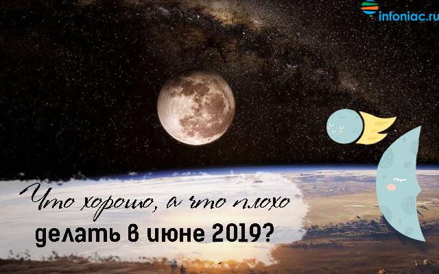 prognoz0619-8.jpg
