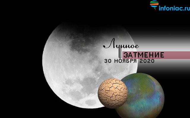 Общий астрологический прогноз для всех знаков зодиака на ноябрь 2020