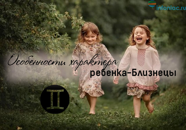 children-gemini1.jpg