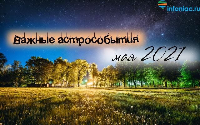 astroevents2021-5.jpg