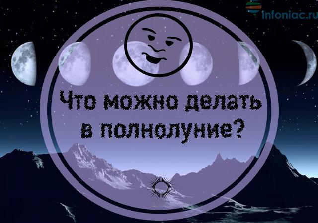 full-moon7.jpg