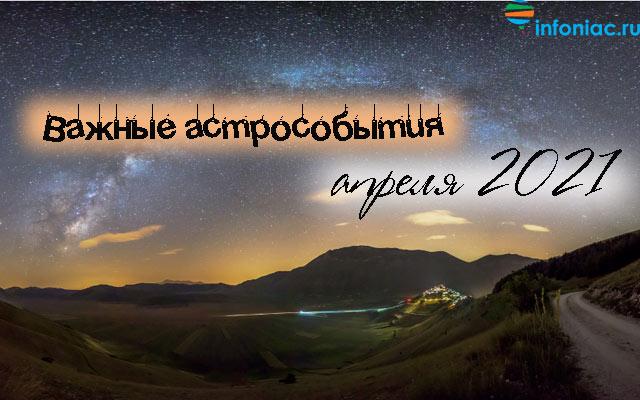 astroevents2021-4.jpg