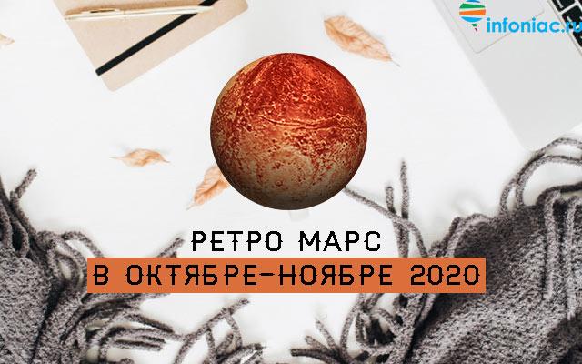 Ретроградный Марс в октябре-ноябре 2020: все трудности этого периода для вашего знака зодиака