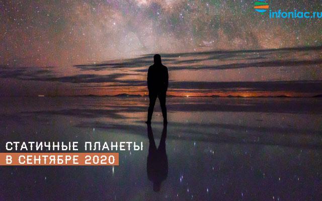 Общий астрологический прогноз для всех знаков зодиака на сентябрь 2020