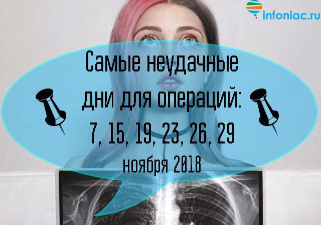 operatii1118-9.jpg