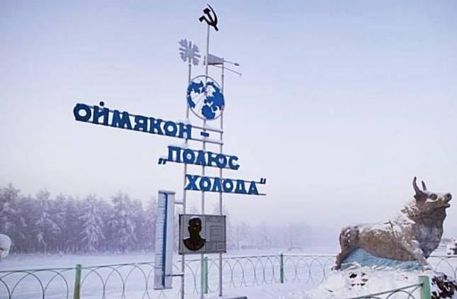 Самая холодная точка России сегодня сейчас Температура на данный момент где на карте Оймякон