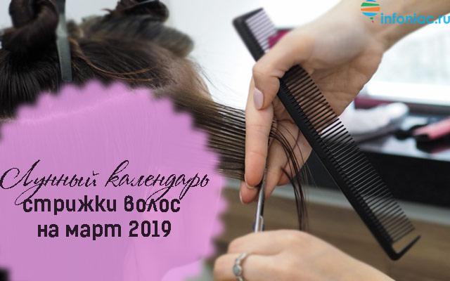 Лунный календарь стрижки волос на март 2019