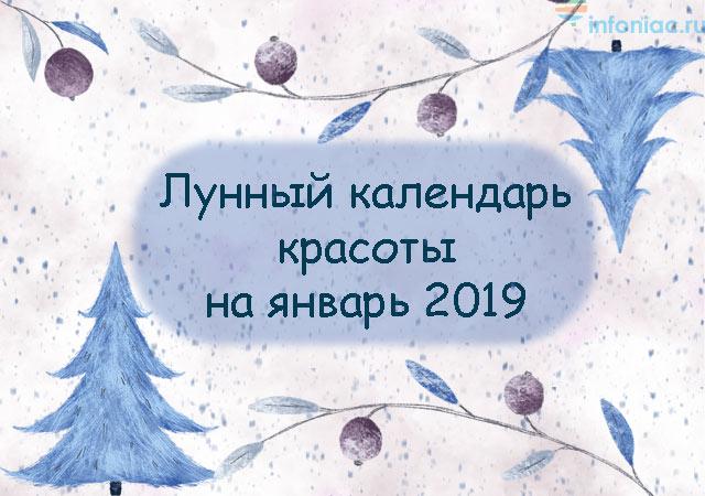 Лунный календарь красоты на январь 2019