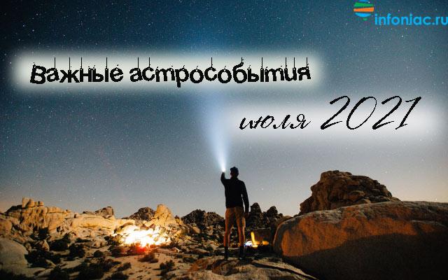 astroevents2021-7.jpg