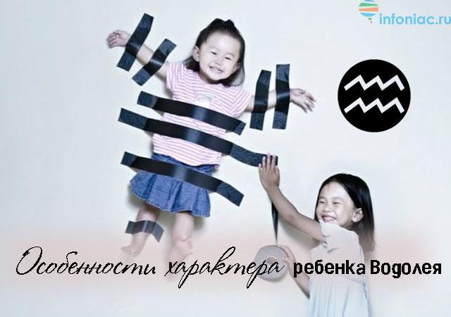 Все о гороскопе ребенка по дате рождения: знак Зодиака Водолей