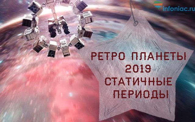 Астрологический прогноз на 2019 год земляной Свиньи: подсказки планет и важные события