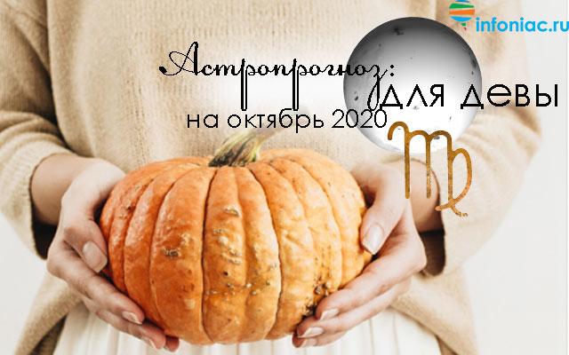Астропрогноз на октябрь 2020: 3 знака зодиака с максимальным уровнем везения