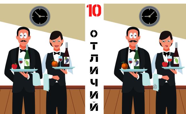 Тест на внимательность: За 1 минуту найдите у официантов 10+ отличий