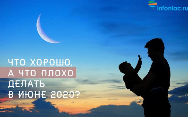 prognoz0620-10.jpg
