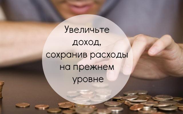 Как быстро накопить деньги – несколько добрых советов, которые работают