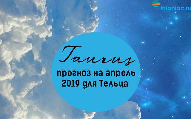 Астропрогноз на апрель 2019: 3 знака Зодиака, кому следует опасаться подвохов