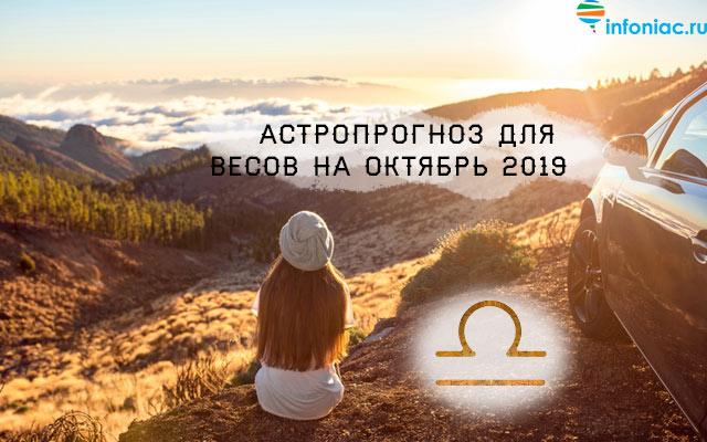 Астропрогноз на октябрь 2019: 4 знака зодиака с самым большим уровнем риска