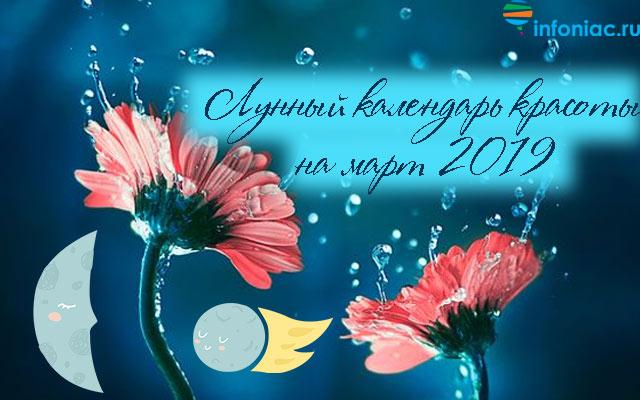 Лунный календарь красоты на март 2019