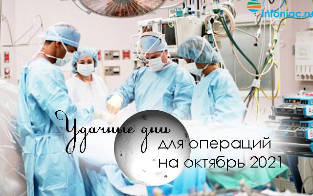 operatii2021-10.jpg