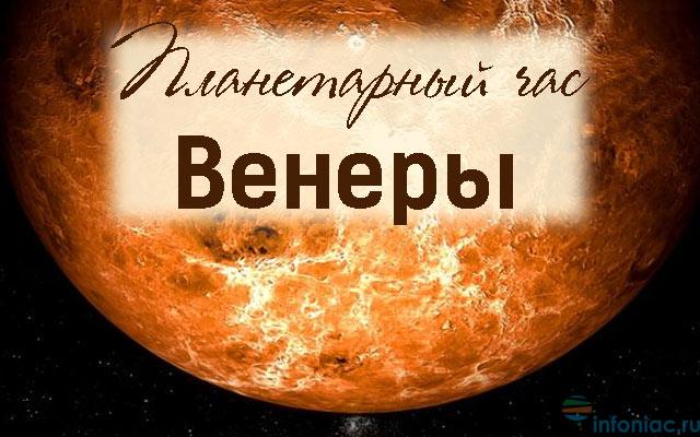 planet-hours5.jpg