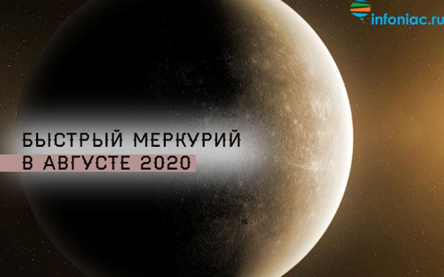 Общий астрологический прогноз для всех знаков зодиака на август 2020