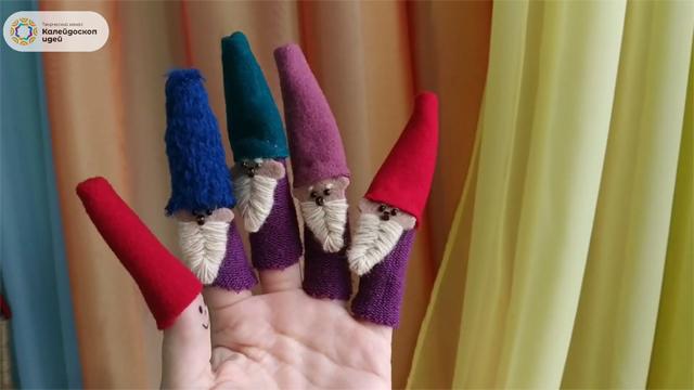 Гномики на пальцах