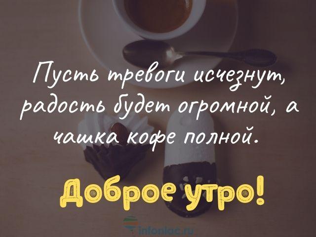 открытки доброе утро кофе