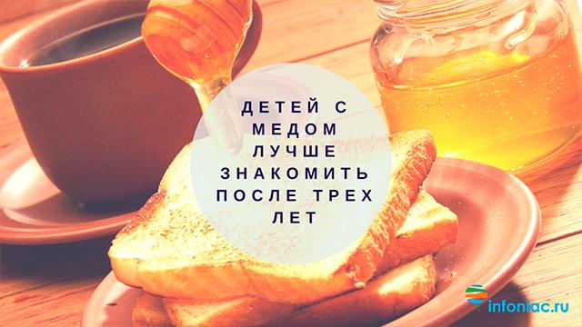 Сколько меда можно есть в день взрослому