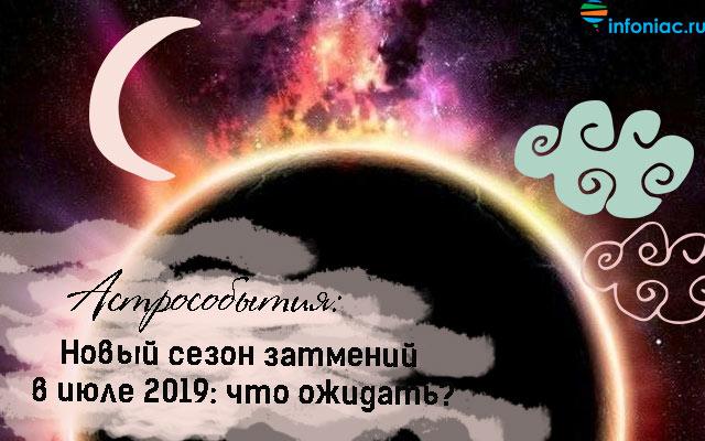 Общий астрологический прогноз для всех знаков Зодиака на июль 2019