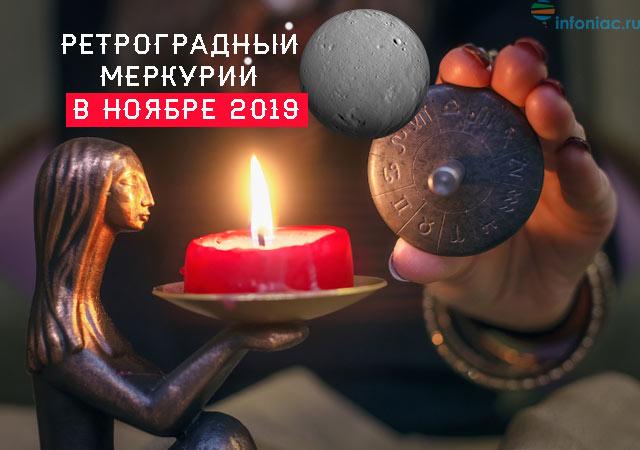 Общий астрологический прогноз для всех знаков зодиака на ноябрь 2019
