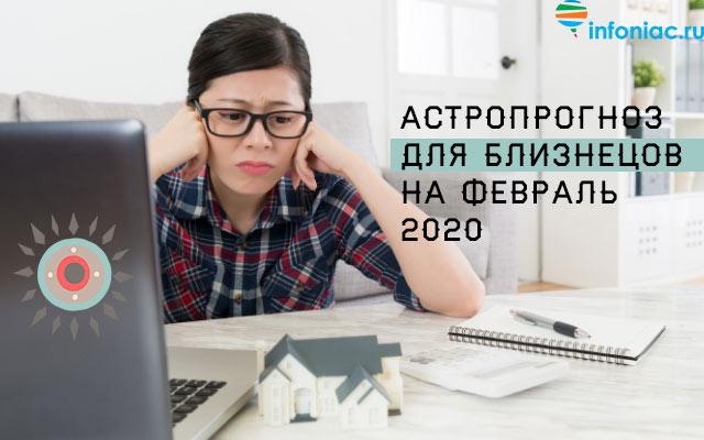 Астропрогноз на февраль 2020: 3 знака зодиака, кому стоит быть осторожными с финансами