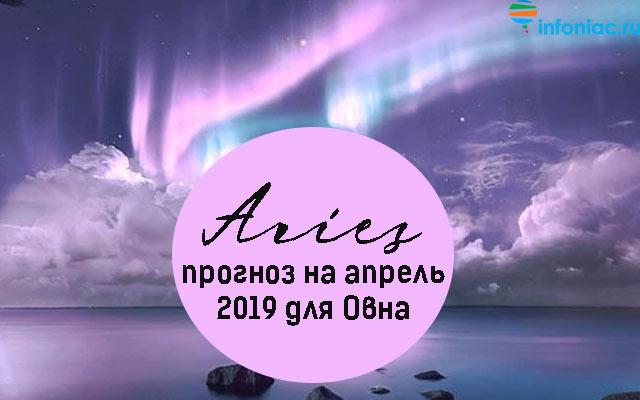 Астропрогноз на апрель 2019: 5 знаков Зодиака, для кого месяц будет не самым сладким