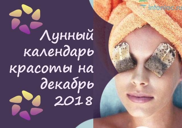 Лунный календарь красоты на декабрь 2018