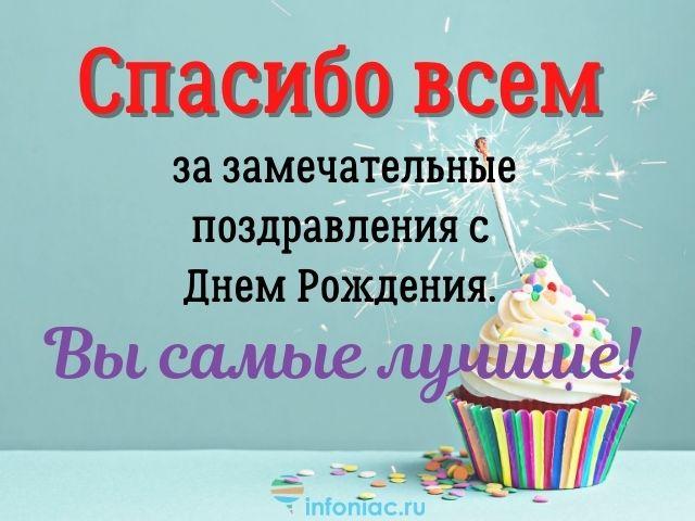 спасибо за поздравления с днем рождения