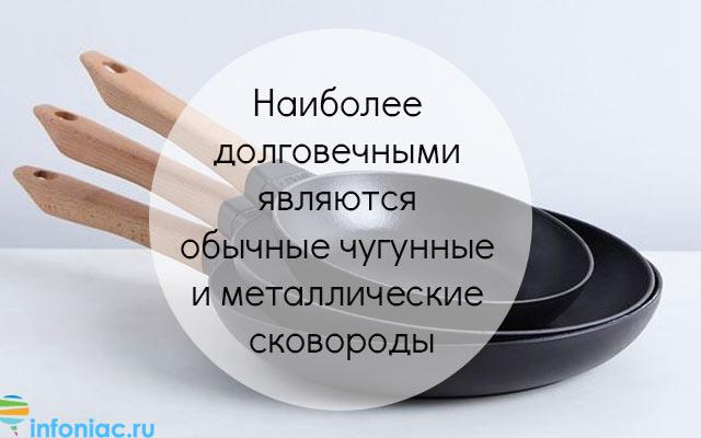 Сковорода не пригорает и не царапается
